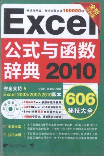 《Excel 2010公式与函数辞典606秘