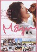Mayu: Kokoro no hoshi 海报