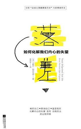 《落差:如何化解我们内心的失望 》扫描版[PDF]