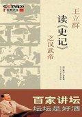 百家讲坛:王立群读《史记》之汉武帝
