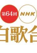 第64届日本红白歌唱大赛 海报
