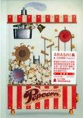 2013 Arashi Live Tour Popcorn演唱会