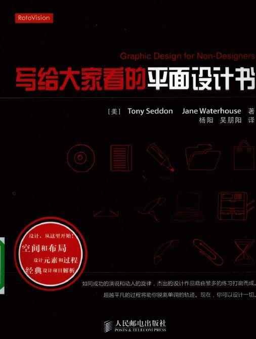 《写给大家看的平面设计书》扫描版[PDF]
