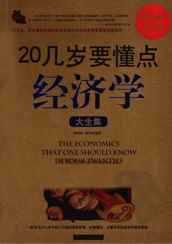 20几岁要懂点经济学大全集(超值白金版) - 爱书公寓 - 爱书公寓:爱看,爱听,爱生活。