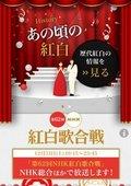 第62届日本红白歌唱大赛 海报