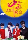 2015年中央电视台中秋晚会 海报