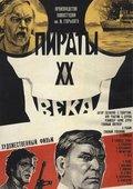 Piraty XX veka 海报