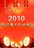 2010年中央电视台春节联欢晚会 海报