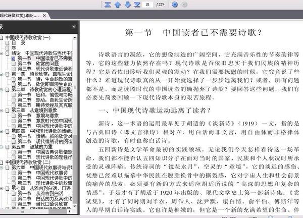 《中国现代诗歌欣赏》文字版[pdf]