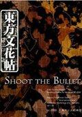 东方文花帖:Shoot the Bullet 海报