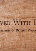 BBC:鬼斧木工