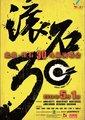 滚石30年北京鸟巢演唱会