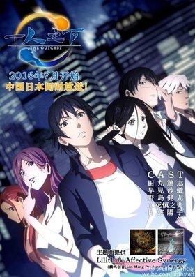 一人之下 日语版海报