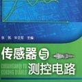 《传感器与测控电路》扫描版[PDF]