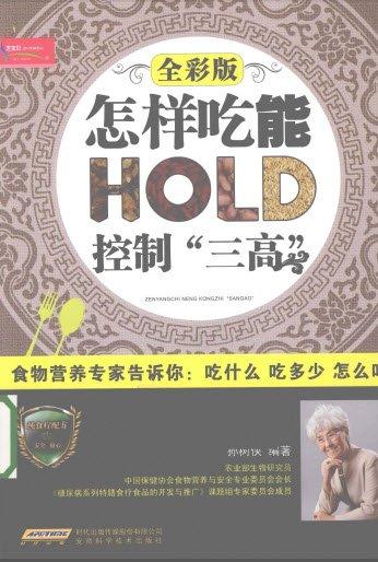 """《怎样吃能控制""""三高""""》[PDF]全彩版"""