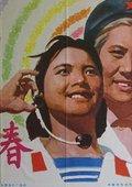 青春 海报