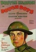 Doughboys 海报