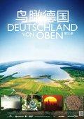 鸟瞰德国 第三季 海报