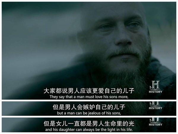 维京传奇第二季字幕 图片合集