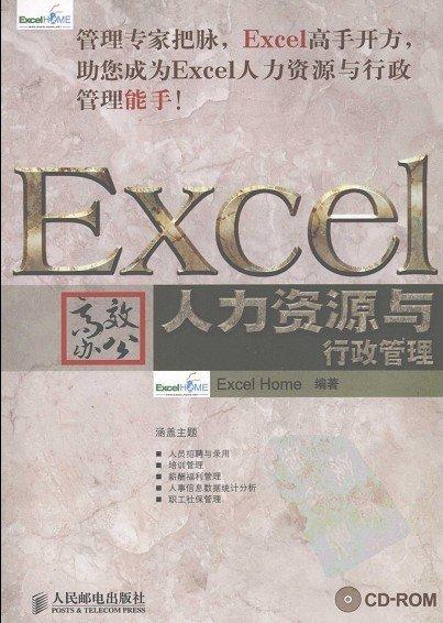 《Excel高效办公:人力资源与行政