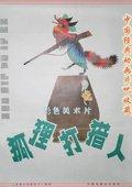 狐狸打猎人 海报