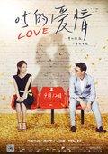 0.5的爱情 海报