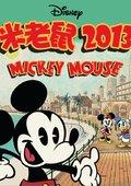 米老鼠2013 第二季