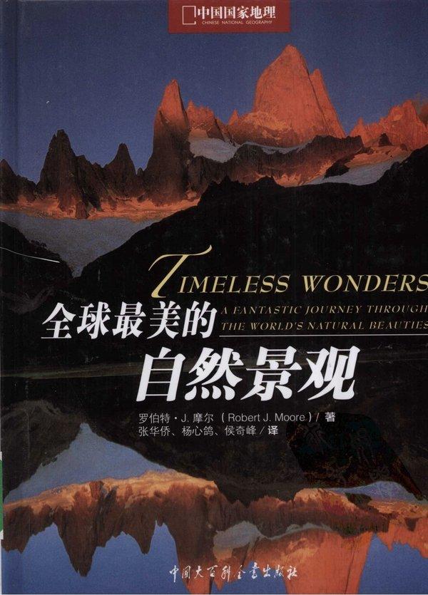 《全球最美的自然景观》[PDF]全彩版
