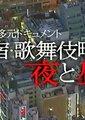 NHK:多元纪实 歌舞伎町的夜与昼