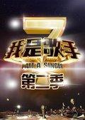 我是歌手 第二季 海报