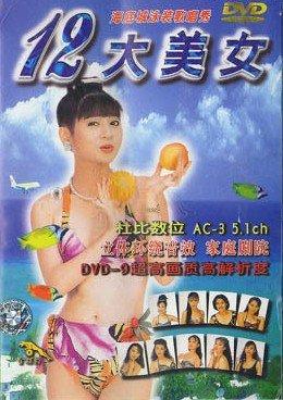 《十二大美女海底城泳装歌唱秀MV》[VOB]