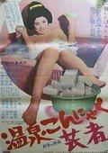 Onsen konnyaku geisha 海报