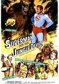 Superman and the Jungle Devil 海报