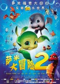 小海龟大历险2