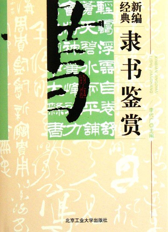 《新编经典隶书鉴赏》[PDF]扫描版