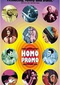 Homo Promo 海报