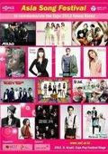 2012亚洲音乐节 海报