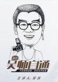 摄影吴师自通 海报