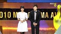 2010 MBC演技大赏