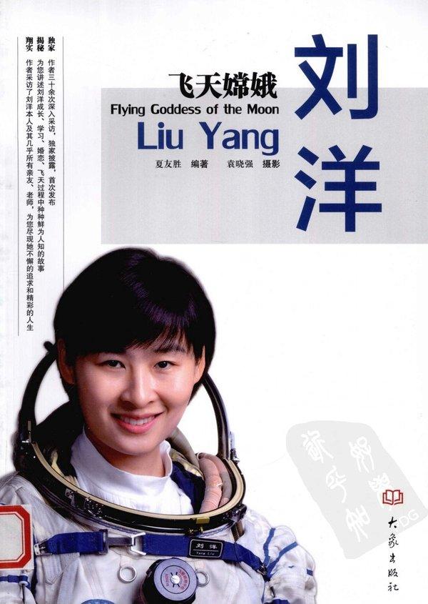 飞天嫦娥——刘洋 - 爱书公寓 - 爱书公寓:爱看,爱听,爱生活。