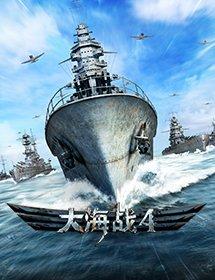 大海战4海报