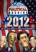 政治机器2012 海报