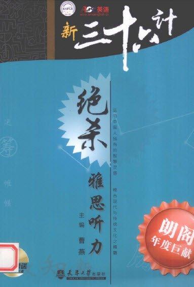 《新三十六计绝杀 雅思听力》PDF图书免费下载