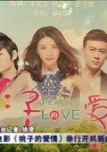 桃子的爱情 海报