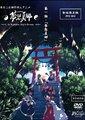 东方动画Project·梦想夏乡