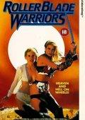 Roller Blade Warriors: Taken by Force 海报