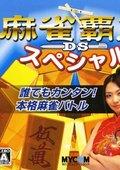 麻将霸王DS特别版