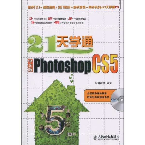 《21天学通PHOTOSHOP CS5中文版》[PDF]扫描版