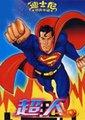 超人:动画系列