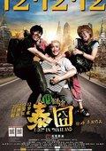 《泰囧》人物版纪录片  海报